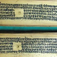 CLICK on the image to read some central paragraphs from the ancient Vedic texts